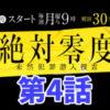 【絶対零度】第4話ネタバレあらすじ感想。ゲストは佐藤玲と小野了