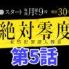 【絶対零度】道枝駿佑のサイコパス演技に震えた第5話ネタバレ感想