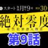 絶対零度 黒幕は伊藤淳史が演じる東堂?第9話ネタバレと最終回の結末予想