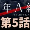 【3年a組】第5話ネタバレ。黒幕の教師は誰?今田美桜のペンダントに隠さた物とは