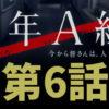 3年A組 6話ネタバレ感想。武智を演じる田辺誠一は真の犯人なのか?