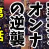 家売るオンナの逆襲 第1話ネタバレ感想。加藤諒がユーチューバーに!