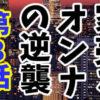 家売るオンナの逆襲 留守堂を演じる松田翔太の正体が判明?第3話ネタバレ