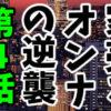 【家売るオンナの逆襲】留守堂謙治の名前の意味は?第4話ネタバレ