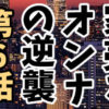 家売るオンナの逆襲 スーパーの店長役の女優は真飛聖!第6話ネタバレ