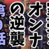 家売るオンナの逆襲 9話ネタバレ感想。ゲストは小野真弓&酒井若菜!
