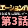 ラジエーションハウス 内山理名と松下洸平がゲスト!第3話ネタバレ