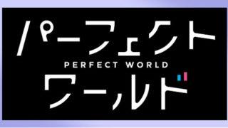 パーフェクトワールド ネタバレ&原作あらすじ。最新巻までイッキ解説!