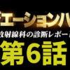 ラジエーションハウス 青いお茶がブキミの第6話ネタバレ。ゲストに伊藤ゆみ!
