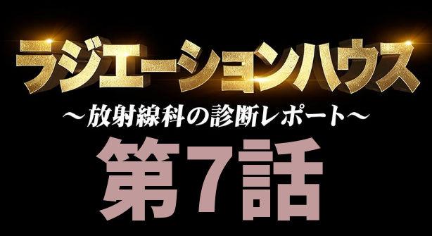 ラジエーションハウス第7話ゲストは松本若菜
