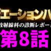 ラジエーションハウス 佐藤めぐみと板橋駿谷が夫婦役で出演!第8話ネタバレ