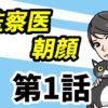 【監察医 朝顔】第1話ネタバレ感想とゲスト。上野樹里の過去が明らかに!