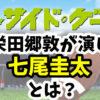 【ノーサイドゲーム】七尾圭太の過去をネタバレ。眞栄田郷敦が演じる天才プレーヤーの正体