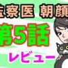 監察医朝顔 ネタバレ感想第5話。娘が誕生?つぐみ役は加藤柚凪ちゃん