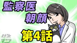 監察医朝顔 第4話ネタバレ感想とストーリー。朝顔が妊娠!?