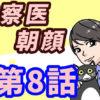 【監察医 朝顔】渡辺翔太の演技が良き!第8話ネタバレあらすじ感想
