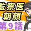 【監察医朝顔】きづき演じる三郎が犯人?第9話ネタバレ感想とストーリー