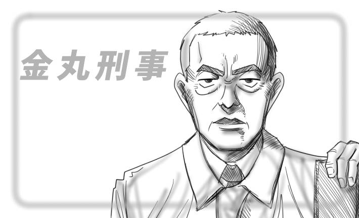 金丸刑事の犯人